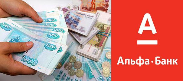 Отзывы о кредитах в Альфа Банке
