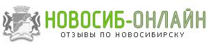 Новосибирск, отзывы