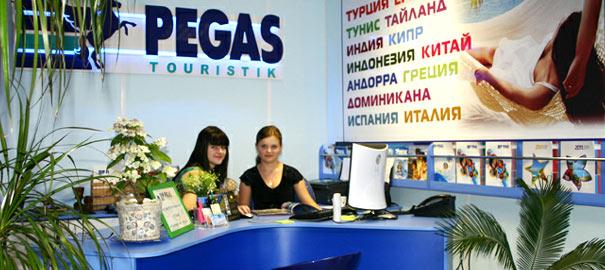 Фирменный отдел продаж Пегас Туристик