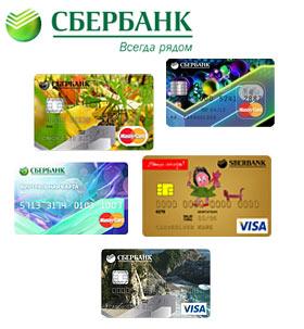 Дебетовые карты Сбербанка России в Новосибирске и Бердске
