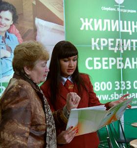 Ипотека и другие кредиты от Сбербанка в Новосибирске