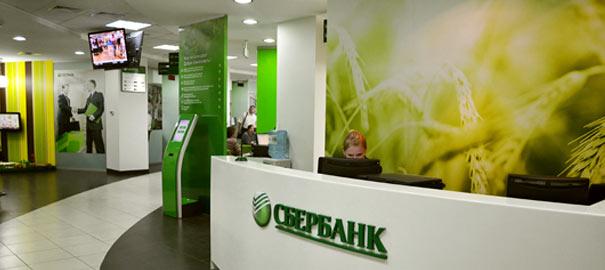 Сбербанк в Новосибирске