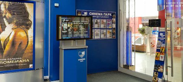 Кинотеатр «Синема Парк»