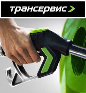Автомобильные заправки «Трансервис» в Новосибирске