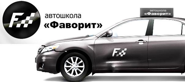 "Автошкола ""Фаворит"" в Новосибирске"